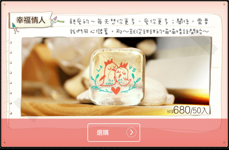 紀念日糖果_anniversary gift_情人節禮物_valentine's gift_birthday candy_生日驚喜禮物