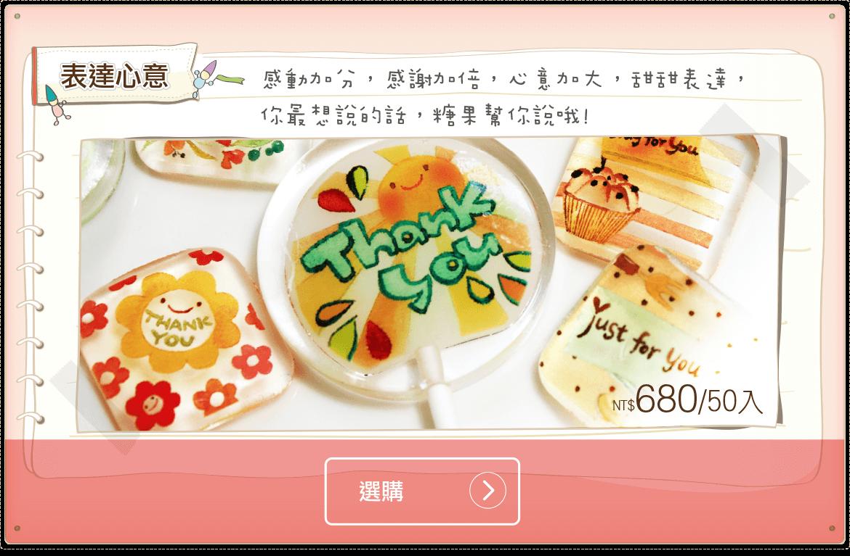 Thank you candy_萬用糖果_感謝糖_教師節禮物_設計師手繪糖果