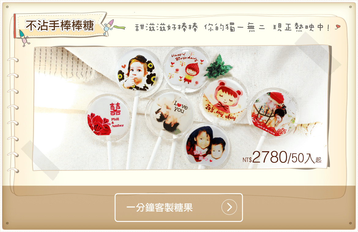 Photo Lollipop_水晶棒棒糖_影像棒棒糖_客製棒糖_訂製化糖果_Personalized candy