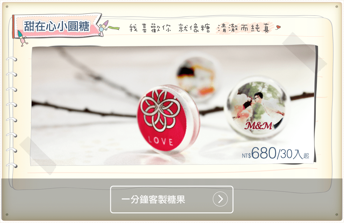Wedding candy bar_客製糖_訂製喜糖_婚禮小物_favor_gift_婚紗照糖果_photo candy