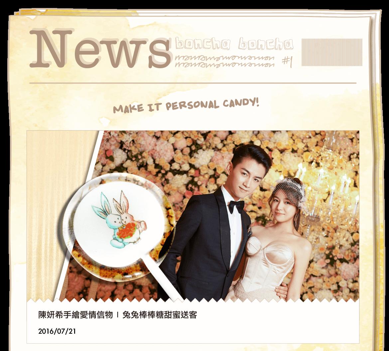 陳妍希棒棒糖_名人棒棒糖_糖果印刷_Wedding candy_伴手禮_favor_客製化糖果_喜糖